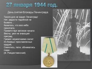 0011-011-27-janvarja-1944-god